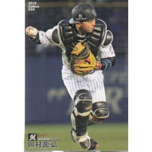 18カルビープロ野球チップス第1弾 #34 田村龍弘|mintkashii