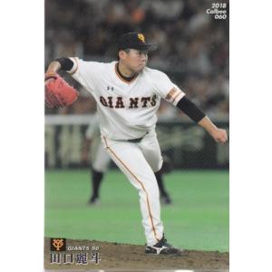 18カルビープロ野球チップス第1弾 #60 田口麗斗|mintkashii