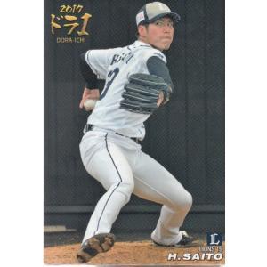 18カルビープロ野球チップス第1弾 ドラ1カード D-02 齊藤大将|mintkashii
