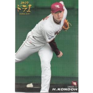 18カルビープロ野球チップス第1弾 ドラ1カード D-03 近藤弘樹|mintkashii