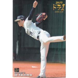 18カルビープロ野球チップス第1弾 ドラ1カード D-04 田嶋大樹|mintkashii