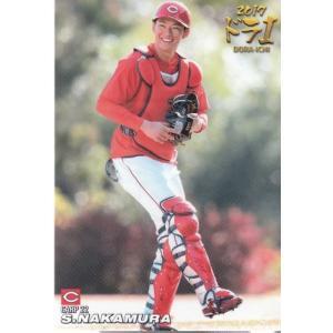 18カルビープロ野球チップス第1弾 ドラ1カード D-07 中村奨成 mintkashii