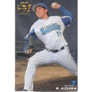18カルビープロ野球チップス第1弾 ドラ1カード D-09 東克樹|mintkashii