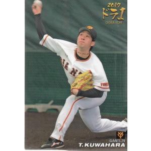18カルビープロ野球チップス第1弾 ドラ1カード D-10 鍬原拓也|mintkashii