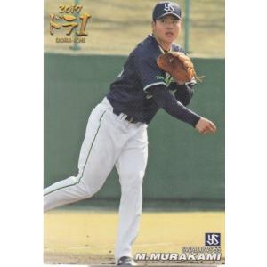 18カルビープロ野球チップス第1弾 ドラ1カード D-12 村上宗隆|mintkashii