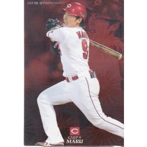 18カルビープロ野球チップス第1弾 スターカード S-13 丸佳浩|mintkashii