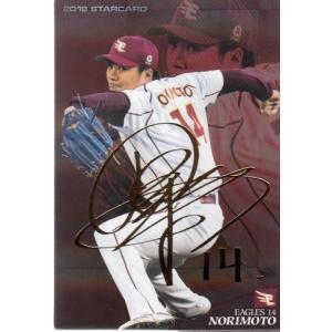18カルビープロ野球チップス第1弾 スターカード金箔サインパラレル S-06 則本昂大 mintkashii