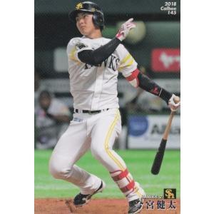 18カルビープロ野球チップス第3弾 #145 今宮健太|mintkashii