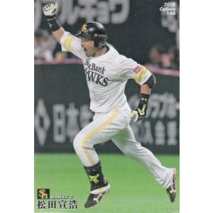18カルビープロ野球チップス第3弾 #146 松田宣浩|mintkashii