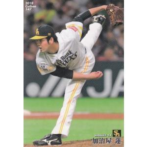18カルビープロ野球チップス第3弾 #147 加治屋蓮|mintkashii