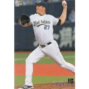 18カルビープロ野球チップス第3弾 #165 アルバース|mintkashii