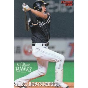 18カルビープロ野球チップス第3弾 ES-01 柳田悠岐 エキサイティングシーンカード mintkashii