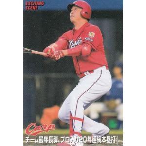 18カルビープロ野球チップス第3弾 ES-07 新井貴浩 エキサイティングシーンカード|mintkashii