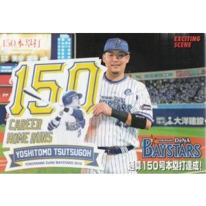 18カルビープロ野球チップス第3弾 ES-09 筒香嘉智 エキサイティングシーンカード mintkashii