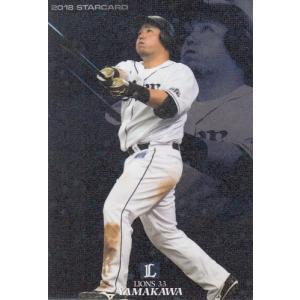 18カルビープロ野球チップス第3弾 スターカードS-52 山川穂高|mintkashii