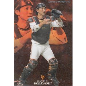 18カルビープロ野球チップス第3弾 スターカードS-67 小林誠司|mintkashii
