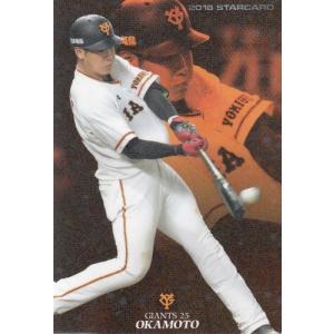 18カルビープロ野球チップス第3弾 スターカードS-68 岡本和真|mintkashii
