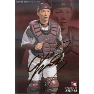 18カルビープロ野球チップス第3弾 スターカード金箔サインパラレル S-54 嶋基宏|mintkashii