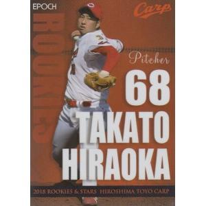 18EPOCH 広島カープ ROOKIES & STARS 平岡敬人 ROOKIES 赤パラレル 150枚限定|mintkashii