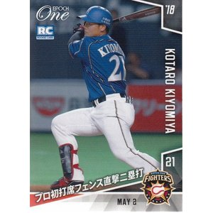 EPOCH One #148 清宮幸太郎 2018.5.2 プロ初打席フェンス直撃二塁打|mintkashii