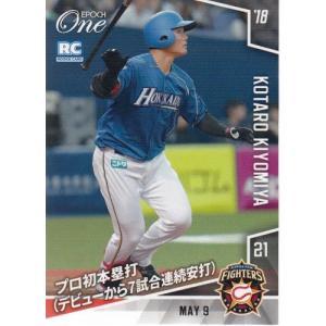 EPOCH One #175 清宮幸太郎 2018.5.9 プロ初本塁打(デビューから7試合連続安打)|mintkashii