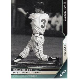 18BBM FUSION レギュラー #010 榎本喜八|mintkashii