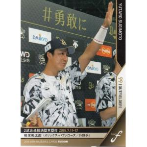 18BBM FUSION レギュラー #053 杉本裕太郎|mintkashii