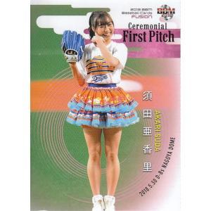 18BBM FUSION 始球式カード FP19 須田亜香里|mintkashii