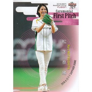 18BBM FUSION 始球式カード FP20 松下奈緒|mintkashii