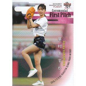18BBM FUSION 始球式カード FP023 華村あすか|mintkashii
