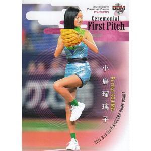 18BBM FUSION 始球式カード FP27 小島瑠璃子|mintkashii