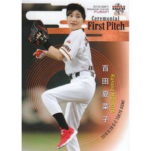 18BBM FUSION 始球式カード FP29 百田夏菜子|mintkashii