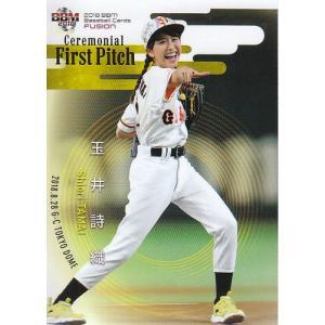 18BBM FUSION 始球式カード FP30 玉井詩織|mintkashii
