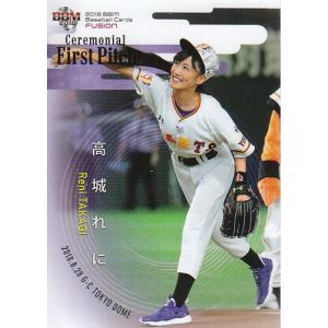 18BBM FUSION 始球式カード FP31 高城れに|mintkashii