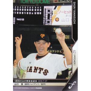 18BBM FUSION シークレット版 #067 山口俊|mintkashii
