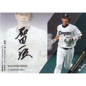 18BBM FUSION 和田一浩 直筆サインカード 90枚限定|mintkashii