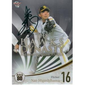 18BBM ホークス80周年 東浜巨 HAWKS DYNASTY 緑箔サインパラレル 30枚限定|mintkashii