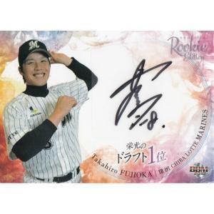 18BBM ルーキーエディション 藤岡貴裕 栄光のドラフト1位 直筆サインカード 15枚限定|mintkashii