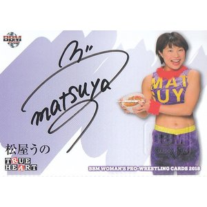 18BBM TRUE HEART 松屋うの 直筆サインカード 89枚限定|mintkashii