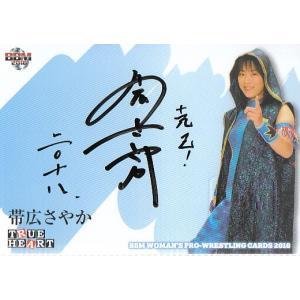 18BBM TRUE HEART 帯広さやか 直筆サインカード 98枚限定|mintkashii