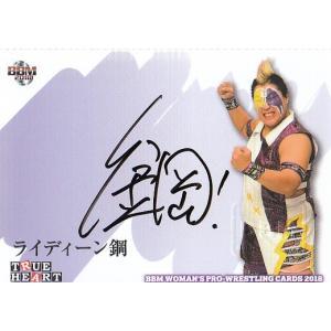 18BBM TRUE HEART ライディーン鋼 直筆サインカード 89枚限定|mintkashii