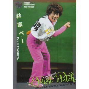 19BBM 2ndバージョン 林家ペー 始球式パラレルカード 200枚限定 mintkashii