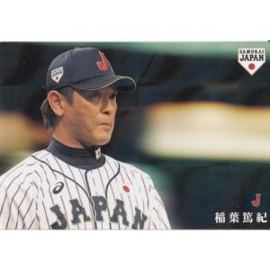 19カルビー侍ジャパンチップス レギュラー SJ-01  稲葉篤紀|mintkashii