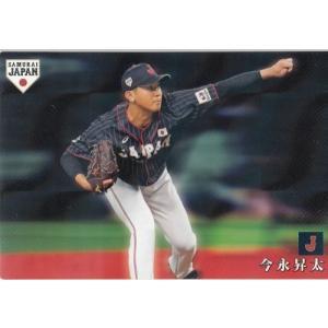 19カルビー侍ジャパンチップス レギュラー SJ-02  今永昇太|mintkashii