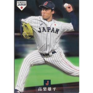 19カルビー侍ジャパンチップス レギュラー SJ-07  高梨雄平|mintkashii