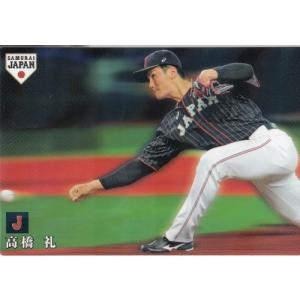 19カルビー侍ジャパンチップス レギュラー SJ-08  高橋礼|mintkashii
