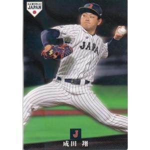 19カルビー侍ジャパンチップス レギュラー SJ-10  成田翔|mintkashii