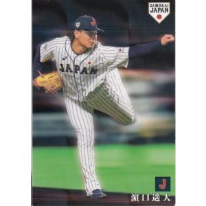 19カルビー侍ジャパンチップス レギュラー SJ-11  濱口遥大|mintkashii
