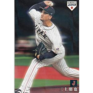 19カルビー侍ジャパンチップス レギュラー SJ-14  三上朋也|mintkashii