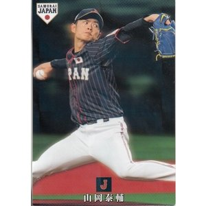 19カルビー侍ジャパンチップス レギュラー SJ-17  山岡泰輔|mintkashii